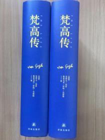梵高传(特装本,两册全)