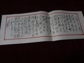 书法3:毛主席诗词