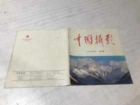 中国摄影(1975年第5期)