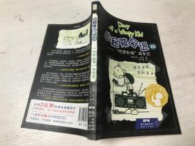 """小屁孩日记20:""""吃苦农场""""逃生记"""