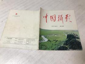 中国摄影(1974年第2期)