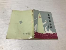 湘鄂西丰碑-监利党史人物传略
