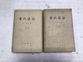 古代汉语 下册(第1、2分册)