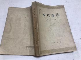 古代汉语 上册(第一分册)