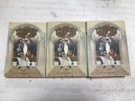 井上靖文集(全3册)