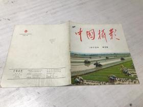 中国摄影(1975年第3期)