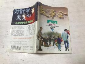 故事会(1997年第7期)