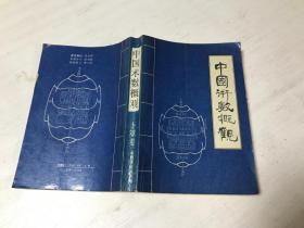 中国术数概观 卜筮卷