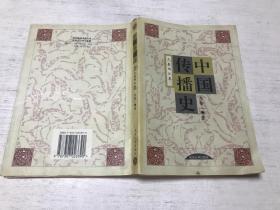 中国传播史--先秦两汉卷