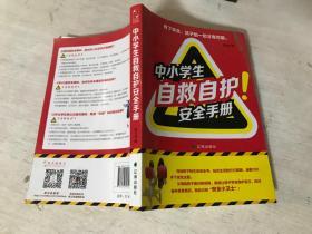 中小学生自救自护安全手册