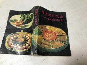 梅方烹饪大全图解四大风味菜