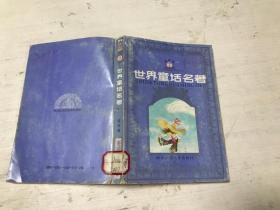 世界童话名著(7)