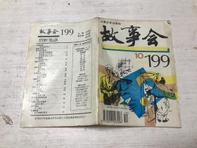 故事会(1994年第10期)