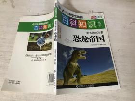 逝去的统治者 : 恐龙帝国