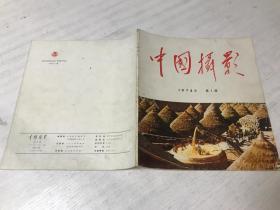 中国摄影(1974年第1期)