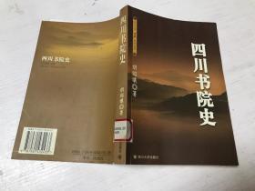 四川书院史