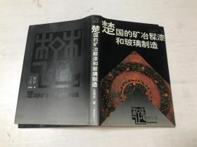 楚国的矿冶髹漆和玻璃制造