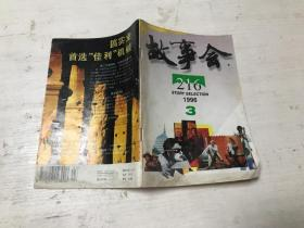 故事会(1996年第3期)