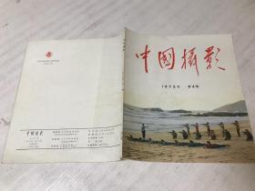 中国摄影(1975年第4期)