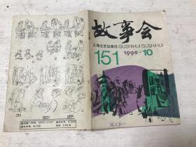 故事会(1990年10月)