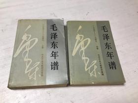毛泽东年谱(上、中卷)