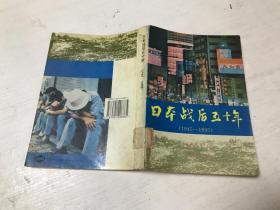 日本战后五十年(1945-1995)