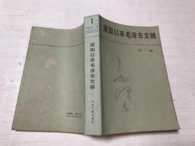 建国以来毛泽东文稿(第一册)