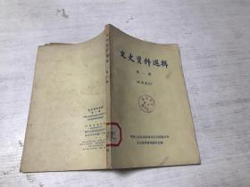 文史资料选辑(第一辑)