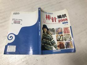 棒针编织2008