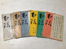 书法(1983年第1-6期)