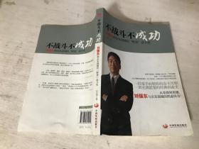 """不战斗不成功:刘强东和京东商城的""""野蛮""""奋斗史"""