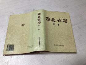 湖北省志 军事
