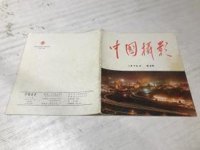 中国摄影(1976年第3期)