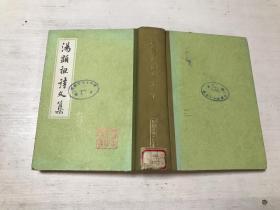汤显祖诗文集(下册)