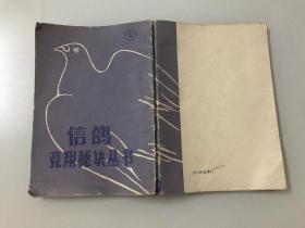 信鸽竞翔秘诀丛书 4