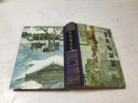 金瓶梅词话(下册)