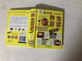 彩色图解随身查系列:养生豆浆随身查
