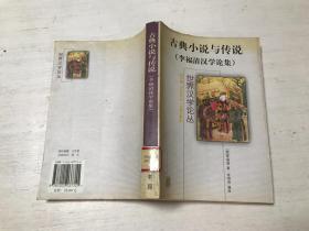 古典小说与传说(李福清汉学论集)