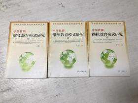 中学教师继续教育模式研究(全3册)