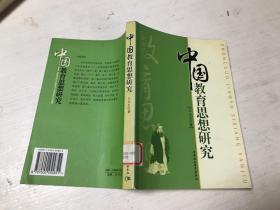 中国教育思想研究