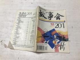 故事会(1994年第12期)