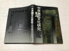 中原楚文化研究