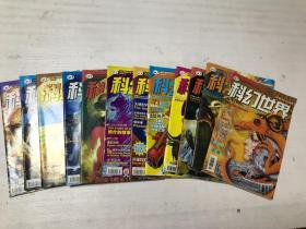 科幻世界(2002全年1-12期)