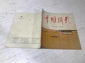 中国摄影(1977年第6期)