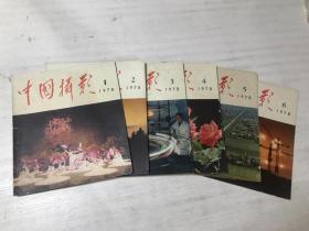 中国摄影(1978年全年1年-6期)