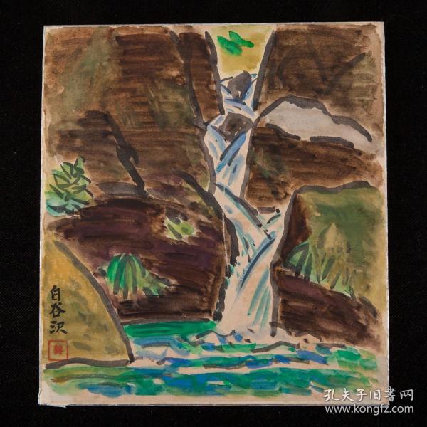 昭和时期,日本山岳画协会会员藤江几太郎绘《白谷沢图》1枚,纸本,背纸洒银,背附题记