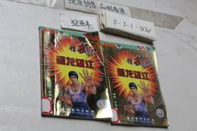 精武门:猛龙过江 (单本销售)
