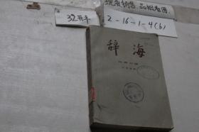 辞海 地理分册(中国地理)