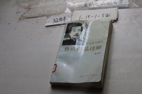 鲁迅作品详解(高中册)