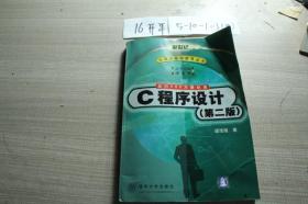 c程序设计第二版